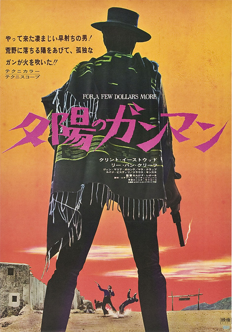For a Few Dollars More (Japanese)