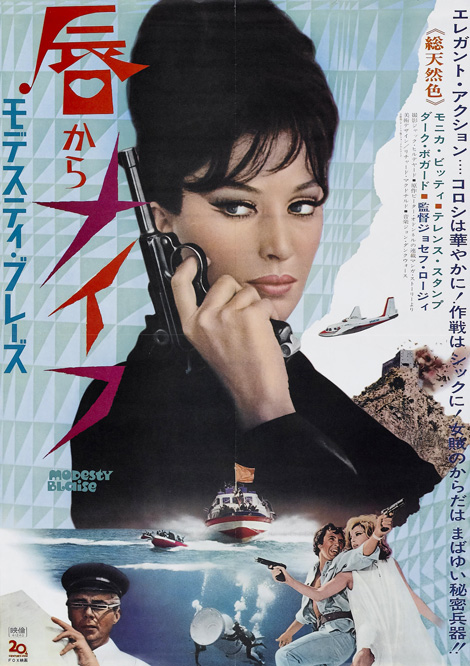 1966 Japanese Modesty Blaise movie poster