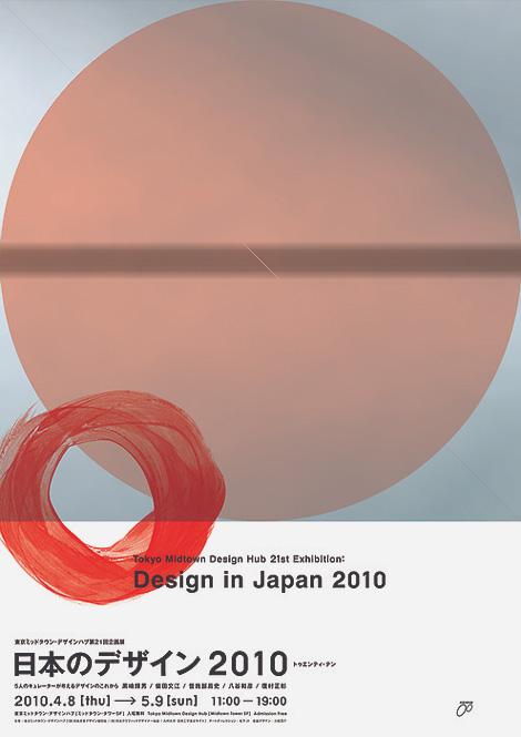 Design in Japan 2010