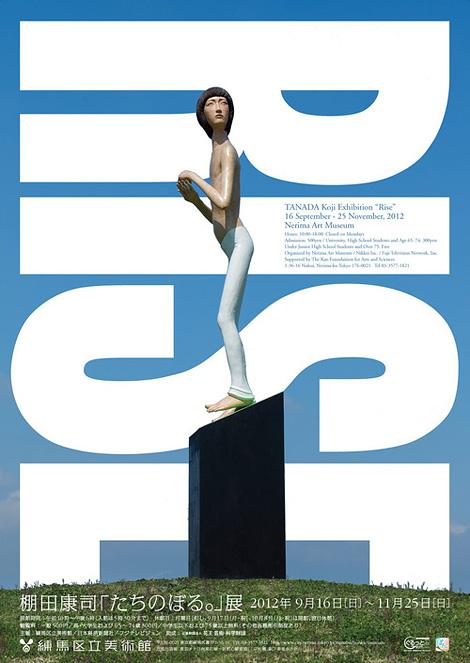 Tanada Koji: RISE poster