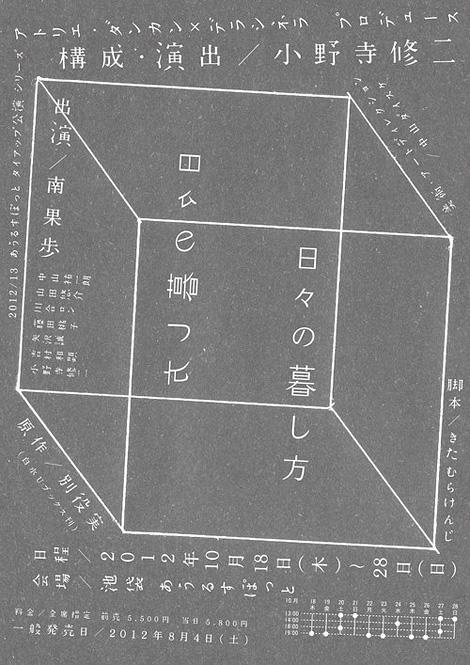 Yuta Tsuchiya: Day-to-Day Living