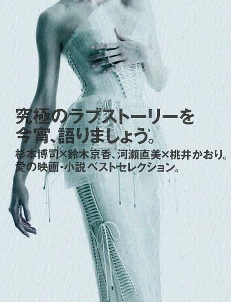 Harpers Bazaar Japan