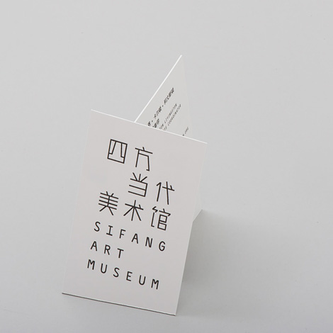Sifang Art Museum identity