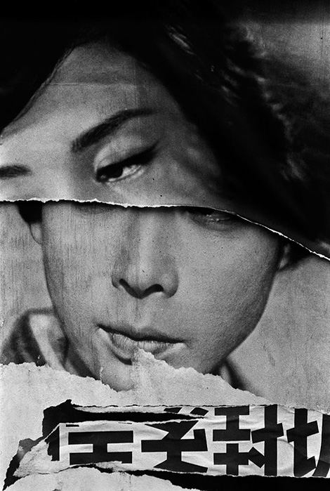 Tokyo Cine Poster