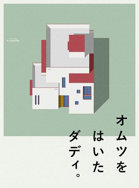Hirokazu Matsuda: Asahi Kasei Homes