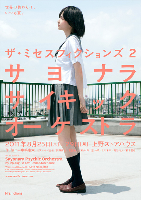 Sayonara Psychic Orchestra