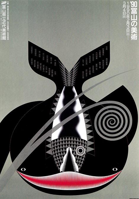 Toyama Biennial poster