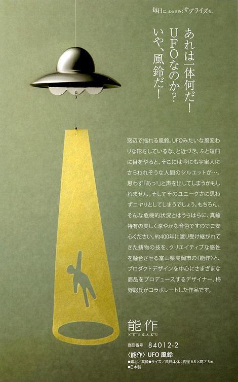 UFO wind chime