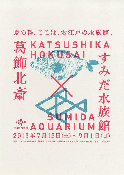 Hokusai x Sumida Aquarium