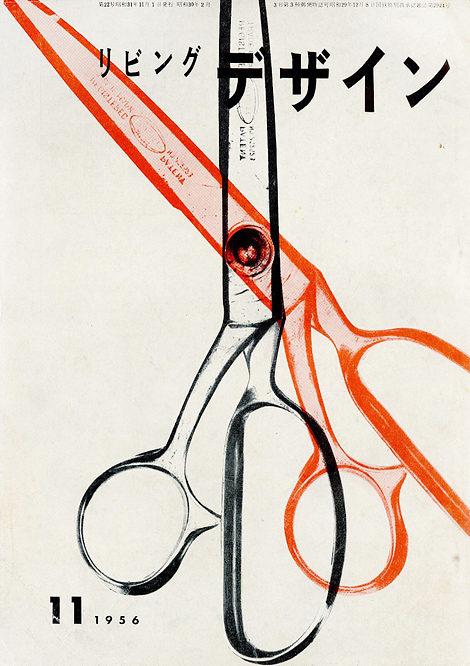 Scissors 1956
