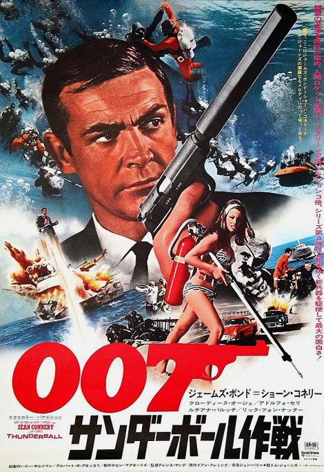 Japanese 007 Thunderball poster