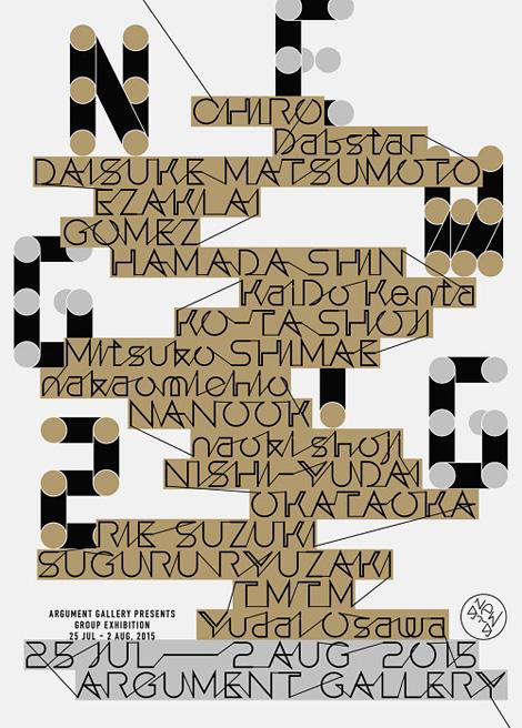 Osawa Yudai: New Gig 2