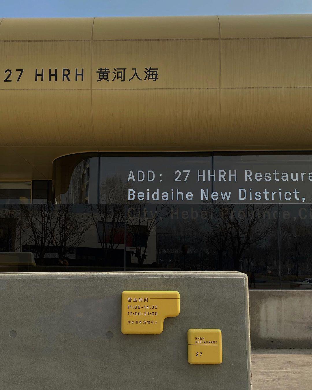 27 HRHH Restaurant