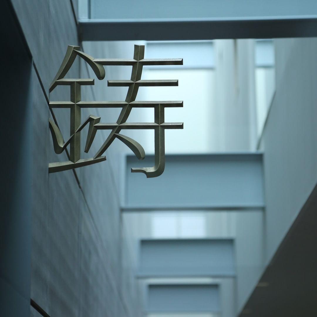 Nousaku Foundry