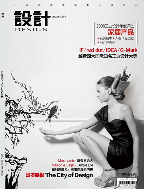 Design Magazine, China